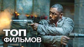 ТОП-10 ЛУЧШИХ ФИЛЬМОВ ПРО МЕСТЬ!