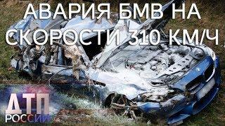 Авария БМВ на скорости 310 км/ч