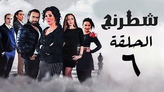 المسلسل العربي شطرنج الحلقة 6