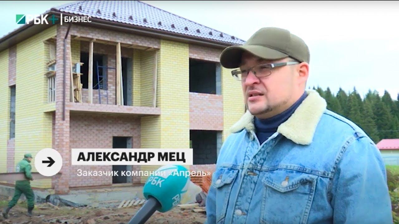 Александр Мец: Интервью на «РБК» нашего клиента