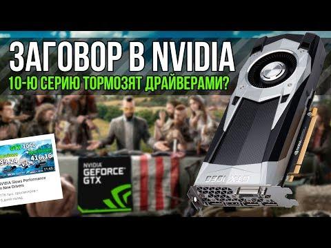 Тест драйверов Nvidia GeForce. Занижение производительности в играх - правда или миф? онлайн видео