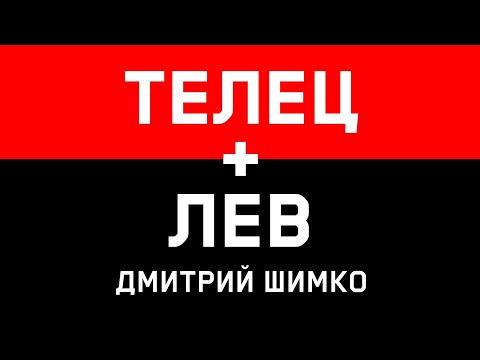 ТЕЛЕЦ+ЛЕВ - Совместимость - Астротиполог Дмитрий Шимко