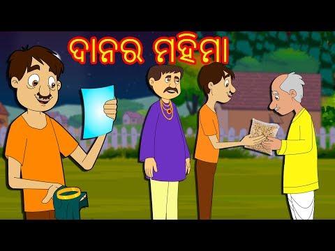 ଦାନର ମହିମା  -Odia Fairy Tales-Odia Story for Morals || ODIA GAPA || Aaima Kahani-Odia Cartoon