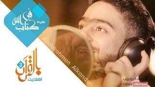 """نشيدة """" في كتاب الله """" عبد الرحمن الكندري - نهاية برنامج بالقرآن اهتديت"""