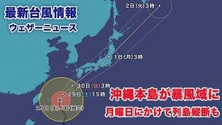 台風最新情報沖縄本島が暴風域に、月曜日にかけて列島縦断も
