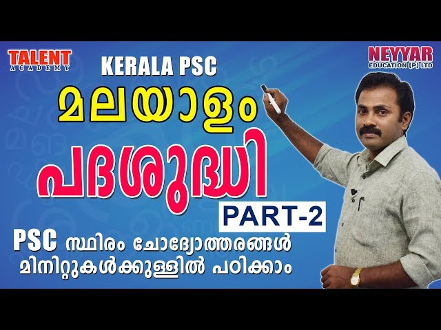Malayalam grammar (പദശുദ്ധി) for University Assistant Exam-Part 2 | VEO | Kerala PSC |Talent Academy