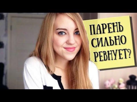 Что Делать: Парень Сильно РЕВНУЕТ? ♡ Venikovna