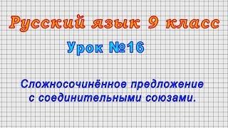 Русский язык 9 класс Урок 16
