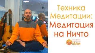 Медитация на ничто, медитация на пустоту - Техника Медитации, Медитативная практика