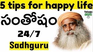 5 TIPS TO LIVE HAPPILY | SADHGURU | IN TELUGU | TELUGU GEEKS
