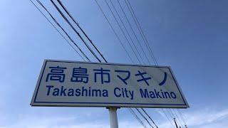【生配信のおっさん】~マキノ町突入~