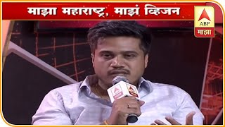 Majha Vision | युवा आमदारांचे व्हिजन | Rohit Pawar | Ram Satpute | Deeraj Deshmukh | Devendra Bhuyar