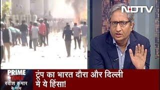 ऐसा कभी नहीं हुआ कि एक हाईप्रोफाल राष्ट्रीय मेहमान भारत आया हो और भारत की राजधानी दिल्ली में दंगे हो रहे हों. ये और बात है कि इस हिंसा की प्रशासनिक ज़िम्मेदारी अब के मीडिया समाज में किसी की नहीं होती है, फिर भी ये बात दुखद तो है ही कि हम किस तरह की राजधानी दुनिया के सामने पेश करना चाहते हैं. इस राजधानी के चुनाव में गोली मारने के नारे लगाए गए, उसके बाद सरेआम पिस्टल लहराने और गोली चलाने और चलाने की कोशिश की यह तीसरी घटना हो गई है. क्या वाकई किसी ने इस बात की फिक्र नहीं की कि केंद्र सरकार का तंत्र राष्ट्रपति ट्रंप के स्वागत की तैयारियों में लगा है तो दिल्ली शांत रहे. दंगे की नौबत न आए. या फिर दिल्ली के पूर्वी हिस्से में हिंसा इसलिए हुई या होने दिया गया ताकि जब तमाम चैनलों के स्क्रीन ट्रंप के आगमन की तस्वीरों से भरे हुए हों, तब हिंसा का खेल खेला जाए.  NDTV India is a 24-hour Hindi news channel. NDTV India established its image as one of India's leading credible news channels, and is a preferred channel by an audience which favours high quality programming and news, rather than sensational infotainment.    NDTV India's popular shows revolve around: news, politics, economy, sports, panel discussions with eminent personalities and noteworthy commentaries.  NDTV इंडिया भारत का सबसे निष्पक्ष और विश्वसनीय हिंदी न्यूज़ चैनल है. NDTV इंडिया पर आप पॉलिटिक्स, बिजनेस, स्पोर्ट्स और बॉलीवुड से जुड़ी ताज़ा ख़बरें देख सकते हैं. सबसे निष्पक्ष और विश्वसनीय लाइव ख़बरों के लिए हमारे साथ बने रहें.  देखें NDTV इंडिया लाइव, फ़्री डिश पर चैनल नं 45  चैनल सब्सक्राइब करें : https://www.youtube.com/user/ndtvindia हमारे फेसबुक पेज को लाइक करें : https://www.facebook.com/NDTVIndia हमें ट्विटर पर फॉलो करें : https://twitter.com/ndtvindia NDTV Apps डाउनलोड करें : http://www.ndtv.com/page/apps अन्य वीडियो देखें : https://khabar.ndtv.com/videos