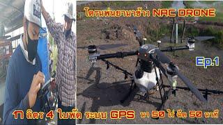 โดรนฉีดยานาข้าว 50 ไร่ NAC DRONE ระบบหัวฉีด GPS จุ 17 ลิตร นา 50 ไร่ ฉีด 50 นาที เสร็จ EP.1