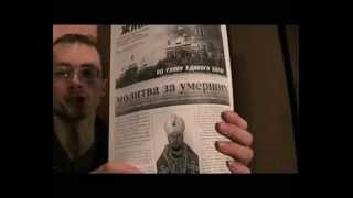 Влад о Православии