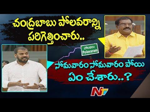 Anil Kumar Yadav Counter to TDP MLA Nimmala Ramanaidu | AP Assembly Budget Sessions 2019 | NTV