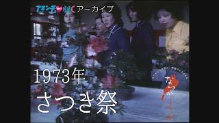 1973年 さつき祭【なつかしが】