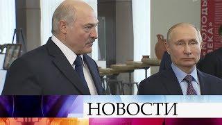 Заявления Владимира Путина и Александра Лукашенко после целой серии переговоров в Сочи.