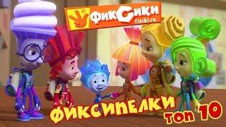 Фиксипелки - ТОП 10 самых популярных песенок - Фиксики   Познавательные мультики / Fixiki