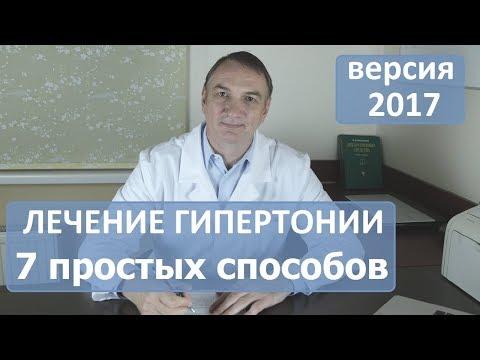 Пятигорск лечение гипертонии