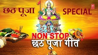 छठ पूजा Special Songs I Non Stop छठ पूजा गीत 2018 I ANURADHA PAUDWAL, SHARDA SINHA I Chhath Puja - Download this Video in MP3, M4A, WEBM, MP4, 3GP