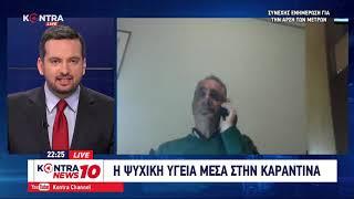 Στέλιος Στυλιανίδης καθηγητής κοινωνικής ψυχιατρικής Kontra News 10