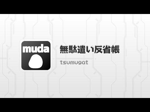 Video of 無駄遣い反省帳