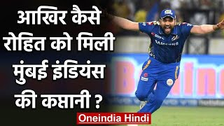 Rohit Sharma revealed how he got Mumbai Indians captaincy from Ricky Ponting? | वनइंडिया हिंदी
