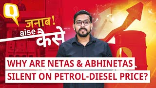 Petrol-Diesel Price Rise: Why are PM Modi and BJP Leaders Silent Now?