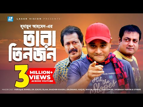 Tara Tin Jon | Bangla Natok | Humayun Ahmed | Faruque Ahmed, Dr. Ejajul Islam