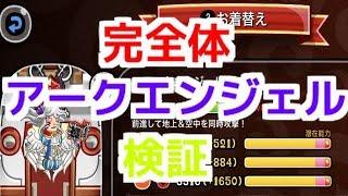 【城ドラ】底力フルLV30アークエンジェル検証