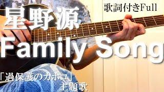[弾き語り]Family Song/星野源 「過保護のカホコ」主題歌 (スラム奏法歌詞付きCover)