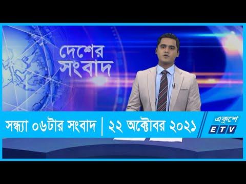 06 PM News || সন্ধ্যা ০৬টার সংবাদ || 22 October 2021