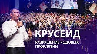 Владимир Мунтян - Крусейд с молитвой за разрушение родовых проклятий