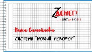 Вика Самойлова - Новый Поворот (promo)