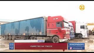 На трассе в Актюбинской области застрелен 51-летний дальнобойщик