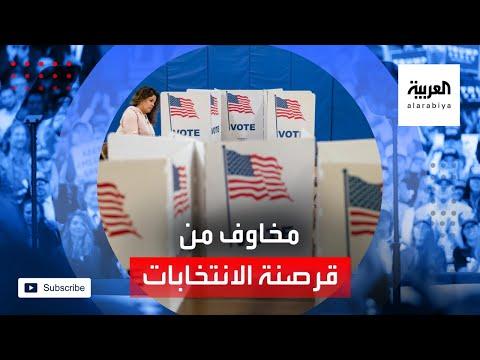 العرب اليوم - شاهد: مخاوف من قرصنة النظام الانتخابي لأميركا أكبر ديمقراطية في العالم