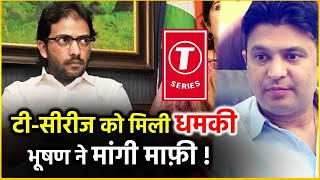 T-Series Uploads Songs Of Atif Aslam On Youtube, Bhushan Kumar  Receives Threat From MNS, Apologizes