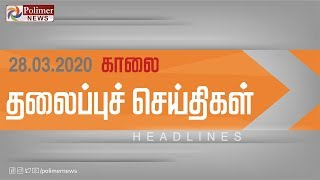 Today Headlines - 28 Mar 2020 காலை தலைப்புச் செய்திகள் Morning Headlines | Coronavirus Live Updates  #TodayHeadlines #TamilNewsHeadLines #PolimerHeadlines #MorningHeadlines #EveningHeadlines #Coronavirus #Covid19 #BordersClosed #BasicNeeds #ShopsClosed #Sensex #TN #Passport #India #DeathToll #FlightsCancelled #MP #Petrol #Diesel #12thExam #EPS #Assembly #Pondy #Puducherry #USA #America #Trump #Modi #PM #144 #21DaysLockdown | #Coronavirus | #CoronavirusUpdate | #Covid19 | #PolimerNews | #Lockdown21 | #STAYHOMECHALLENGE | #StayHomeStaySafe | #IndiaFightsCoronavirus | #CoronavirusOutbreak | #ReliefPackage  Today Headlines - 28 Mar 2020 | இன்றைய தலைப்புச் செய்திகள் |  Morning Headlines| Polimer Headlines| Coronavirus Live Updates | Coronavirus Live Updates Today Tamil News,Headlines Today,Morning Headlines,Tamil Headlines Today,Morning Headlines Today,Polimer Headlines,Polimer News Headlines, Today Headlines, Tamil Headlines News, Tamil News Headlines, Polimer News Morning Headlines, Polimer News Evening Headlines, Polimer Tv Headlines, பாலிமர் செய்திகள்,பாலிமர் தலைப்புச் செய்திகள்,பாலிமர் நியூஸ், Covid 19 outbreak, Clap for our carers, Corona updates india, narendra modi, social distancing, corona virus update today, coronavirus update march 28 2020, coronavirus update 28 march, coronavirus death toll today, coronavirus death today, Coronavirus Live Updates Today, Coronavirus Live Updates    Watch Polimer News on YouTube which streams news related to current affairs of Tamil Nadu, Nation, and the World. Here you can watch breaking news, live reports, latest news in politics, viral video, entertainment, Bollywood, business and sports news & much more news in Tamil. Stay tuned for all the breaking news in Tamil.  #PolimerNews | #Polimer | #TamilNews |  Tamil News | Headlines News | Speed News | World News   ... to know more watch the full video &  Stay tuned here for latest Tamil News updates...  Android : https://goo.gl/T2uStq  iOS         : https://goo.gl/svAwa8  Polimer News App Download: https://goo.gl/MedanX  Subscribe: https://www.youtube.com/c/polimernews  Website: https://www.polimernews.com  Like us on: https://www.facebook.com/polimernews  Follow us on: https://twitter.com/polimernews   About Polimer News:  Polimer News brings unbiased News and accurate information to the socially conscious common man.  Polimer News has evolved as a 24 hours Tamil News satellite TV channel. Polimer is the second largest MSO in TN catering to millions of TV viewing homes across 10 districts of TN. Founded by Mr. P.V. Kalyana Sundaram, the company currently runs 8 basic cable TV channels in various parts of TN and Polimer TV, a fully integrated Tamil GEC reaching out to millions of Tamil viewers across the world. The channel has state of the art production facility in Chennai. Besides a library of more than 350 movies on an exclusive basis , the channel also beams 8 hours of original content every day. The channel has extended its vision to various genres including Reality. In short, Polimer is aiming to become a strong and competitive channel in the GEC space of Tamil Television scenario. Polimer's biggest strength is its people. The channel has some of the best talent on its rolls. A clear vision backed by the best brains gives Polimer a clear cut edge in the crowded Tamil TV landscape.