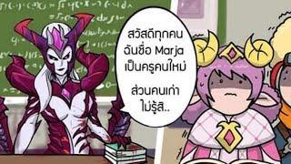 Rovการ์ตูน |comic| #65