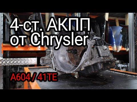 Полная разборка самой распространенной АКПП Chrysler (A604 / 40TE). Что внутри гидротрансформатора?