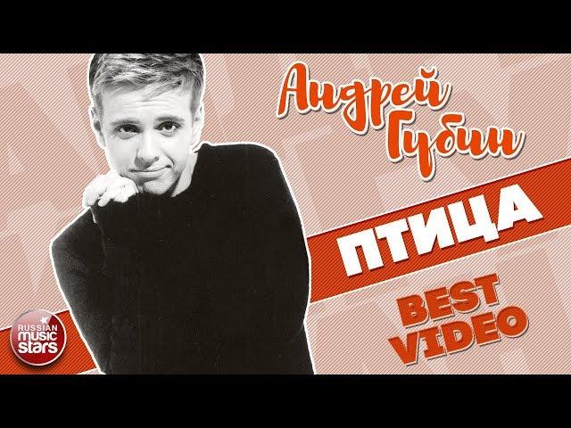 Video Pronunciation of Птица in Russian