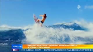 Международная лига серфинга запретила снимать ягодицы спортсменок