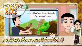 สื่อการเรียนการสอน อ่านเสริมเติมความรู้เรื่อง การสื่อสารในวรรณคดีสู่เทคโนโลยี ป.6 ภาษาไทย