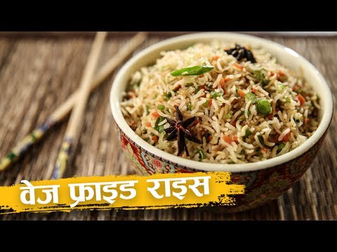 Vegetable Fried Rice Recipe | वेज फ्राइड राइस  | Restaurant Style Veg Fried Rice | Recipe In Hindi