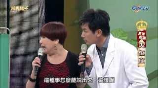 [1080P]20130526萬秀豬王--萬秀劇場--失憶症