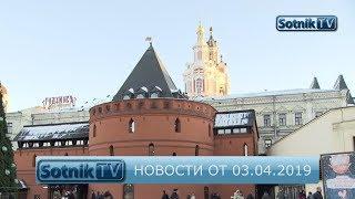 НОВОСТИ. ИНФОРМАЦИОННЫЙ ВЫПУСК 03.04.2019
