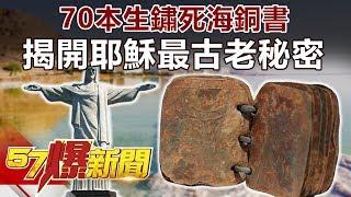 70本生鏽死海銅書 揭開耶穌最古老秘密《57爆新聞》精選篇 網路獨播版