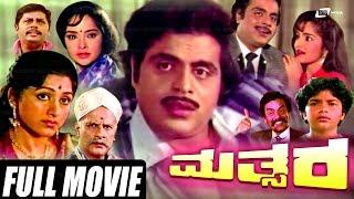 Mathsara –ಮತ್ಸರ | Kannada Full HD Movie Starring Ambarish, Rajani, Bharathi, Loknath, Avinash