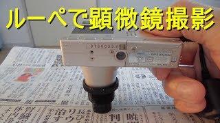 「顕微鏡撮影・スーパーマクロ撮影」ルーペ22倍~25倍を使いコンデジでスーパーマクロ写真撮影コンパクトデジタルカメラ・マイクロスコープ